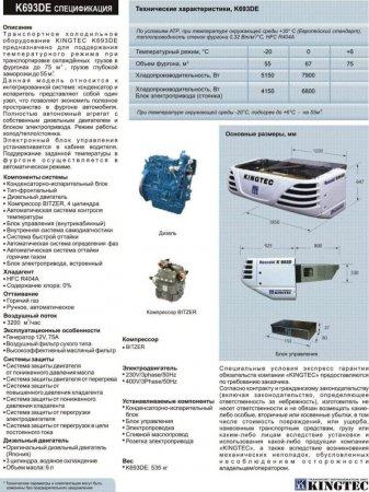Модель рефрижератора Kingtec K693DE, K693DEH