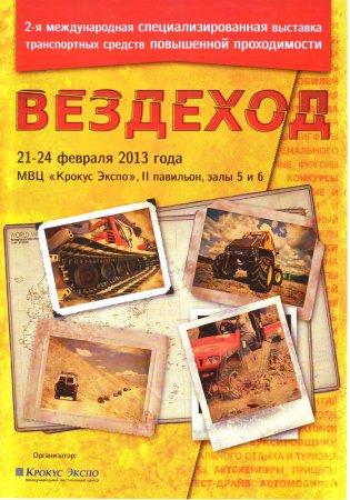 """Выставка """"Вездеход"""" в Крокус-Экспо"""