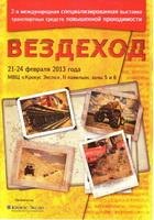 Выставка Вездеход 2013